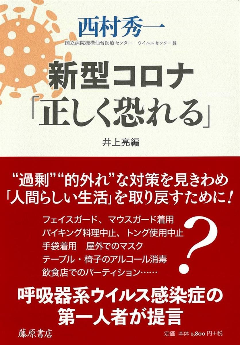 【話題の本】『新型コロナ「正しく恐れる」』西村秀一著、井上亮…