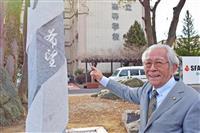 震災の記憶を伝える「希望」の石碑 避難者の書家が揮毫 埼玉・加須