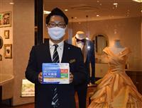 PCR検査付き結婚式プランをスタート ホテル東日本宇都宮