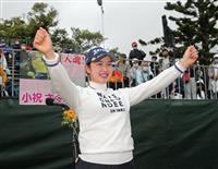 22歳小祝が逆転で3勝目 国内女子ゴルフ今年初戦