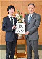 大和ハウス杯十段戦開幕 特別記念対談 芝野虎丸十段×芳井敬一社長