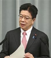 加藤長官「具体的な日程決まっていない」 4月首相訪米の米報道に