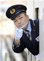 【鉄道員の10年 東日本大震災】地域と走る復興のシンボル 橋上武司さん(53)