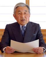【東日本大震災10年】発生5日後 上皇さま、国民へ向けお言葉