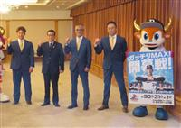 松井市長、オリックスに「マー君打って」 吉田選手表敬
