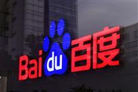 香港証券取引所、中国ネット検索バイドゥの上場承認 自国回帰へ