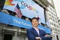 「韓国のアマゾン」クーパンが米上場 ソフトバンクG含み益、数兆円規模か