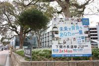 下関市長選14日投開票、コロナ下で投票率低下懸念