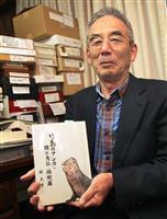 竹島で捕獲アシカ 姫路の皮革業が加工 研究者が調査で判明
