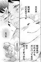 【漫画漫遊】愛犬と生きた震災10年 ヤマモトヨウコ著「柴ばあと豆柴太」