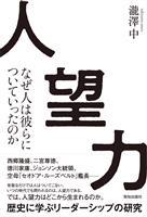 【編集者のおすすめ】『人望力 なぜ人は彼らについていったのか』瀧澤中著 困難を生きる道…