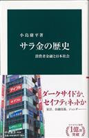 【気になる!】新書『サラ金の歴史 消費者金融と日本社会』
