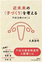 【書評】『近未来の<子づくり>を考える不妊治療のゆくえ』