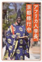【書評】『アフリカ人学長、京都修行中』 「いけずな街」正体に迫る