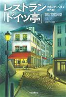 【書評】『レストラン「ドイツ亭」』 歴史的犯罪と国民の物語