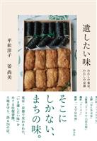 【書評】『遺したい味 わたしの東京、わたしの京都』 生活者の素直な感覚で