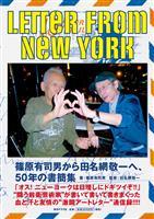 【書評】『LETTER FROM NEW YORK 篠原有司男から田名網敬一へ、50年…