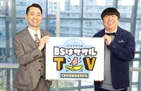【TVクリップ】「ライブにも似た感覚」バナナマン『BS5局番組 バナナマンの「BSは」…