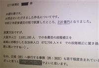 〈独自〉大阪市財政局長の退職金、差し止め提訴へ 都構想めぐり