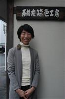 【しずおか・このひと】静岡県文化奨励賞受賞の染色家、鈴木緑さん(50)「草木染ろうけつ…