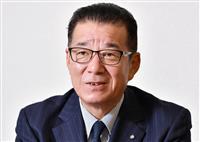 関電筆頭株主の大阪市長「徹底的にうみを」 訴訟めぐり