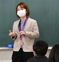 「夢をあきらめないで」五輪メダリスト佐野さん特別授業