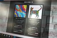 「後払い現金化」めぐり業者を一斉提訴 大阪で全国初