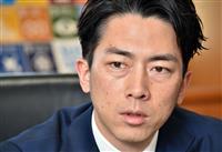 小泉気候変動担当相に聞く 社会変革で「エネルギー安保確立」