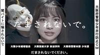 【SNSの罠】「自画撮り送ったらあかん!」大阪芸大生らが啓発動画作成