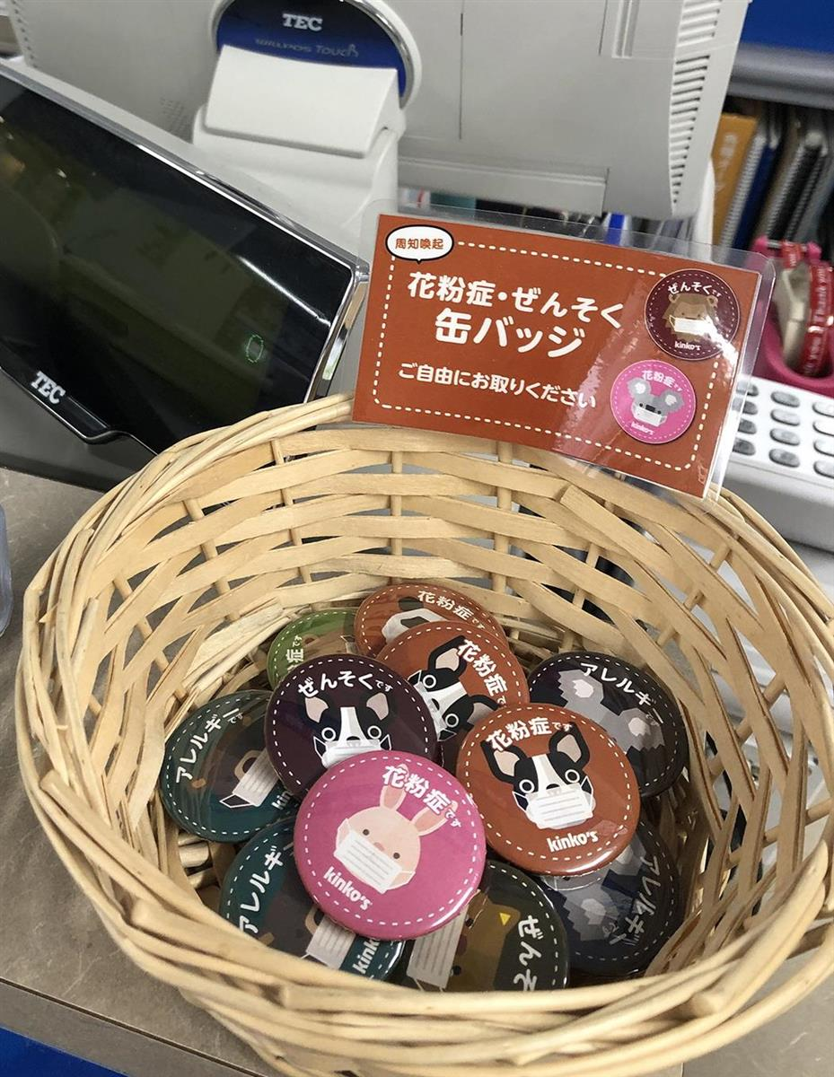 キンコーズの一部店舗では、花粉症やぜんそくを知らせるバッジを配布している