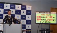 緊急事態宣言解除 時短要請、千葉知事は「4月上旬まで」と見解