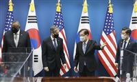 米韓が2プラス2開催 北、敵視政策撤回しない限り米国との接触、対話を拒否