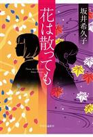 【本ナビ+1】シンガー・ソングライター 丸山圭子 時を経ても変わらぬこと『花は散っても…