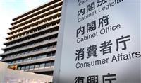 USBメモリー預託商法に業務停止命令 VISION社に消費者庁