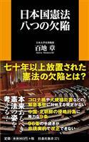 【書評】『日本国憲法 八つの欠陥』百地章著