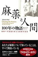 【書評】『麻薬と人間100年の物語 薬物への認識を変える衝撃の真実』
