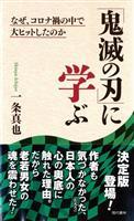 【ビジネスパーソンの必読書】情報工場「SERENDIP」編集部