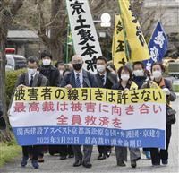 建設石綿「広く救済を」、京都訴訟結審 最高裁