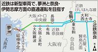 近鉄 夢洲への直通列車 大阪万博前の開業見送り検討
