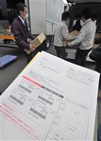 新型コロナワクチン 和歌山市、高齢者向け接種券発送