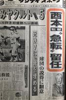 【勇者の物語~「虎番疾風録」番外編~田所龍一】(191)名将の駆け引き バックアップ引…
