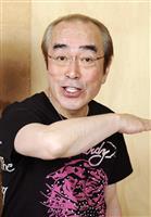 志村けんさん死去から1年 元付き人が「我が師」追悼本