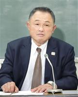 全柔連勧告案の放置問題、山下会長が釈明