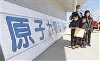 撤去した原子力推進の看板を展示 福島・双葉の伝承館