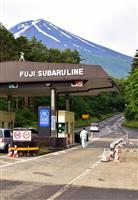 富士山で雪崩 スバルラインに流入