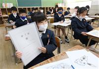 児童ら教室で参加、大阪市立小中学校で終業式
