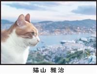 「猫山雅治」ら長崎応援、福山さんら出身著名人が動画
