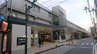 綱島駅周辺の商業地の公示地価上昇率 神奈川県内で43位→10位 新駅に期待感