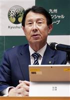 九州FGが中期経営計画発表 「非金融」の収益率4割へ