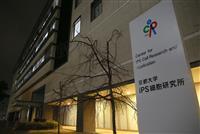 新型コロナ回復者のiPSを研究に無償提供 京都大